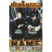 Nonamerz - Не Эгоисты, Cassette