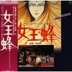 田辺信一 / 三木たかし - 女王蜂 (オリジナル・サウンドトラック盤), LP