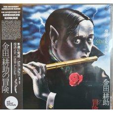 The Mystery Kindaichi Band - The Adventure of Kohsuke Kindaichi, LP, Reissue