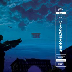 Damu The Fudgemunk - Vignettes, 3xLP, Repress