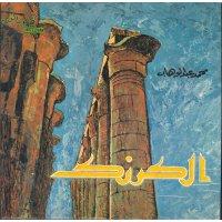 """محمد عبد الوهاب - الكرنك, LP, 10"""""""