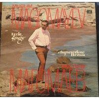Muslim Magomayev - Lyric Songs, LP