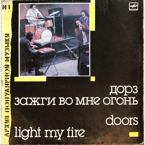 Doors - Light My Fire, LP, Repress