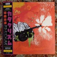 Futurewave - Uncut Instrumentals Kataklizm Edition, LP
