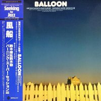Burning Men, Hiroshi Suzuki & Isao Suzuki - Burning Super Session III - Balloon, LP